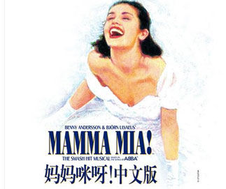 China's Mandarin Mamma Mia!